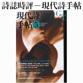 No.007 現代詩手帖 2013年05月号