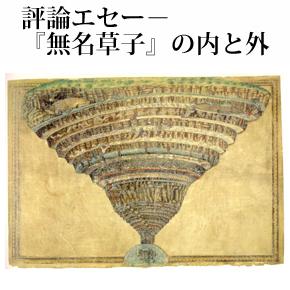 『無名草子』の内と外―読み、呼び、詠み、喚ぶ― (第003回)