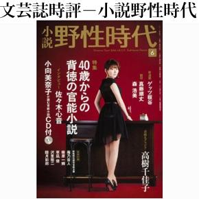 No.041 小説 野性時代 第115号(2013年06月号)