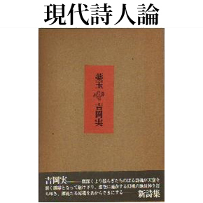 No.003 モダンとポスト・モダン-吉岡実論(後篇)