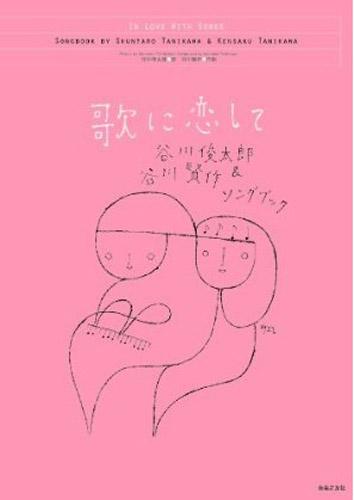 谷川俊太郎&賢作_030