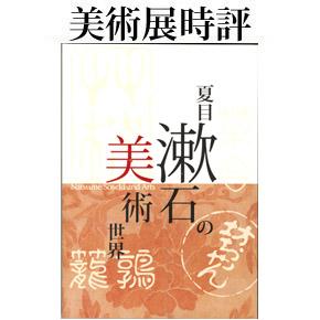 No.028 夏目漱石の美術世界