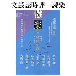 No.043 読楽 2013年6月号