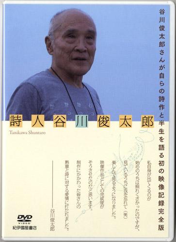 谷川俊太郎&賢作_028