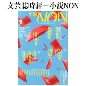 No.042 小説NON  2013年06月号