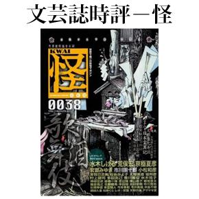 No.017 怪 Vol.0038 (2013年03月)