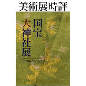 No.027 国宝 大神社展