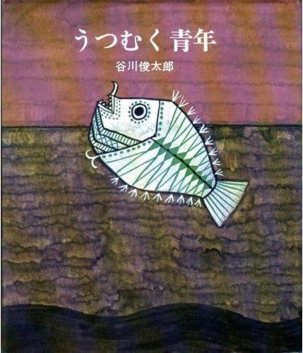 谷川俊太郎&賢作_019