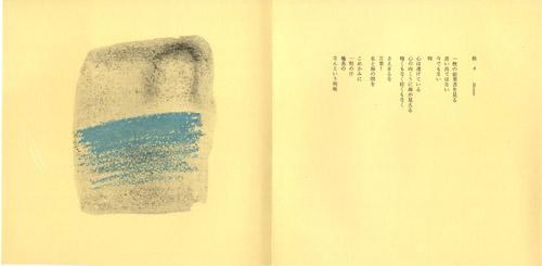 谷川俊太郎&賢作_017