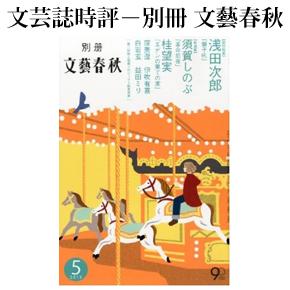No.040 別冊 文藝春秋 2013年05月号