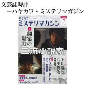 No.015 ハヤカワ・ミステリマガジン 2013年07月号