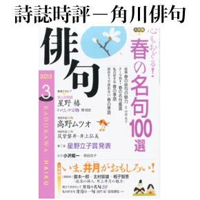 No.026 角川 『俳句』 2013年03月号
