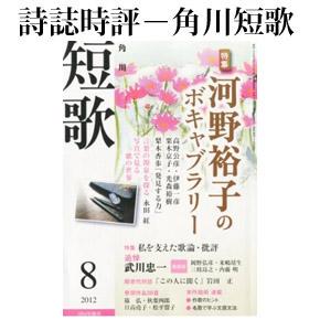 No.003 角川短歌 2012年08月号