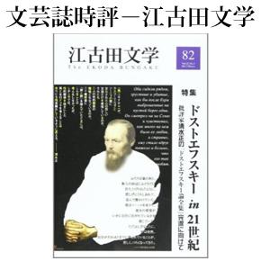 No.008 江古田文学 第82号(2013年冬)