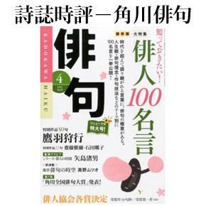 No.028 角川 『俳句』 2013年04月号