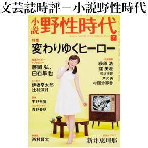 No.044 小説 野性時代 第116号(2013年07月号)