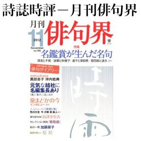 No.023 月刊俳句界 2012年11月号