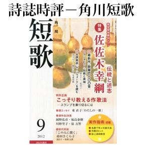 No.004 角川短歌 2012年09月号