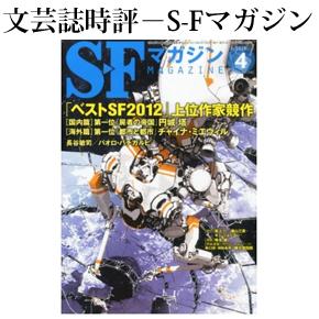 No.014 S-Fマガジン 2013年04月号