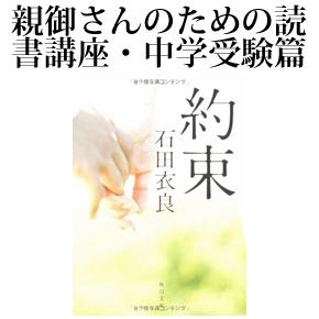 No.011 石田衣良 『約束』