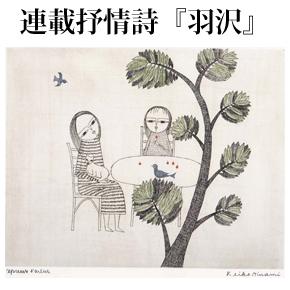 第005回 ファン・ゴッホ/吉祥寺に南桂子展を見に行く/貯水池 (テキスト版)