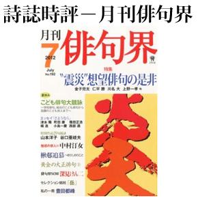 No.019 月刊俳句界 2012年07月号