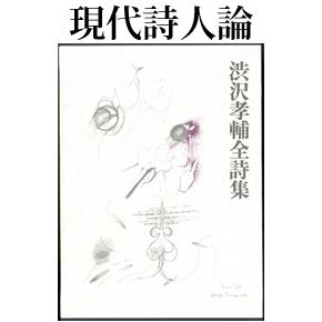 No.004 西方東語─渋沢孝輔論(前篇)