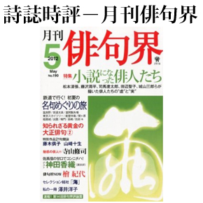No.016 月刊俳句界 2012年05月号