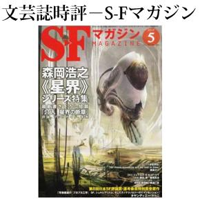 No.015 S-Fマガジン 2013年05月号