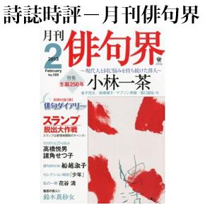 No.029 月刊俳句界 2013年02月号