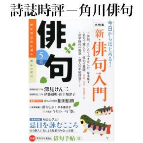 No.030 角川 『俳句』 2013年05月号
