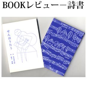 No.004 言葉の吐息 - 詩画集『せんはうたう』 詩・谷川俊太郎 絵・望月通陽