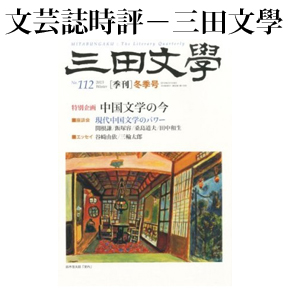 No.007 三田文学 2013年冬季号