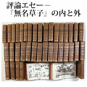 『無名草子』の内と外―読み、呼び、詠み、喚ぶ― (第005回)