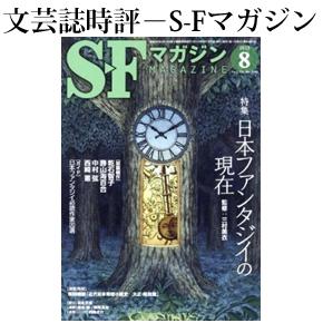 No.018 S-Fマガジン 2013年08月号