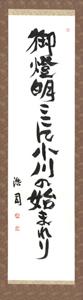 安井_墨書句漫読_10_01
