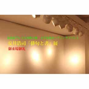 安井浩司「俳句と書」展 御来場御礼