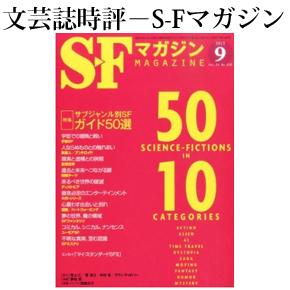 No.020 S-Fマガジン 2013年09月号