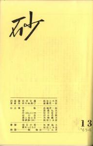 NO015_安井参加初期同人誌06
