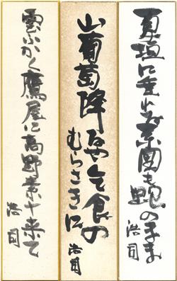 安井短冊_002