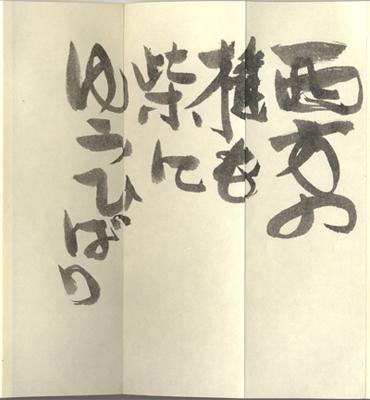 No003_唐門会所蔵安井作品_07