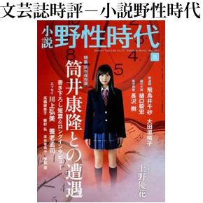 No.046 小説 野性時代 第117号(2013年08月号)