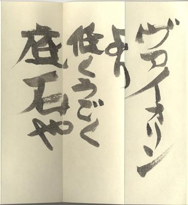 No003_唐門会所蔵安井作品_09