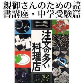 No.020 宮沢賢治『注文の多い料理店(宮沢賢治作品集) 』
