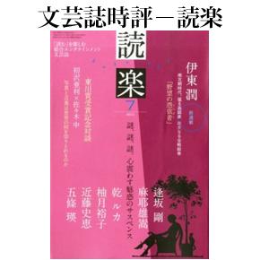 No.048 読楽 2013年7月号