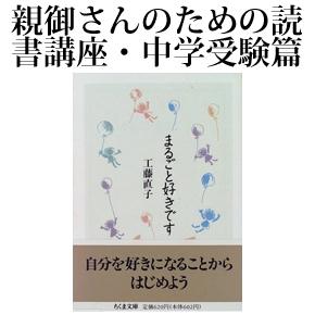 No.012 工藤直子『まるごと好きです』