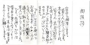 安井_10月8日懇親会レポート_02