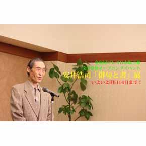安井浩司「俳句と書」展、いよいよ今日と明日まで!(10月13、14日)
