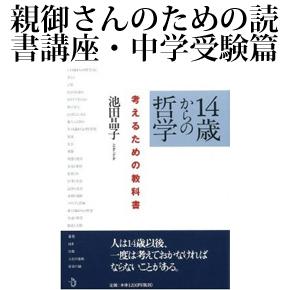 No.022 14歳からの哲学 考えるための教科書