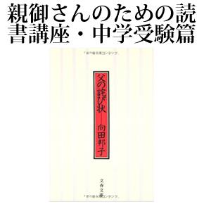 No.015 向田邦子『父の詫び状』